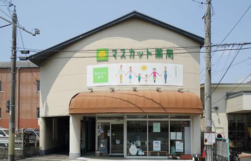 マスカット薬局 東古松店