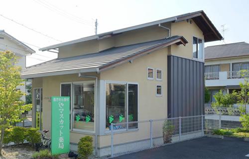 マスカット薬局 庭瀬店