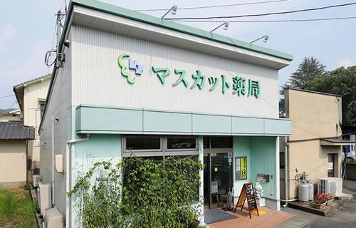 マスカット薬局 湯郷店
