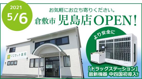 児島店OPEN